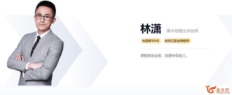 2021高考地理 林潇地理二轮复习联报课程视频百度云下载