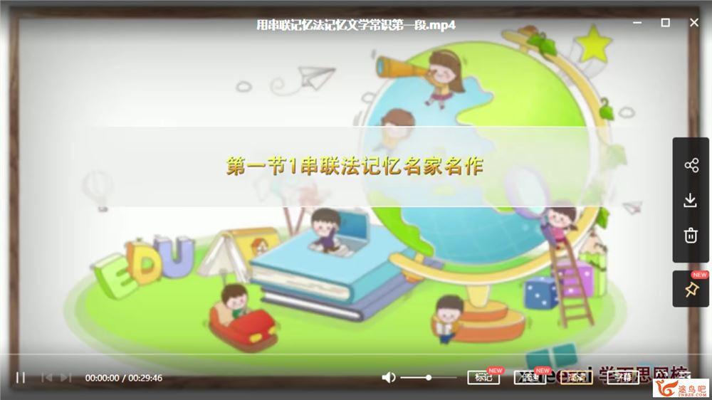 某而思网校 庄海燕考试速记系列:如何快速记忆小学语文课程视频百度云下载