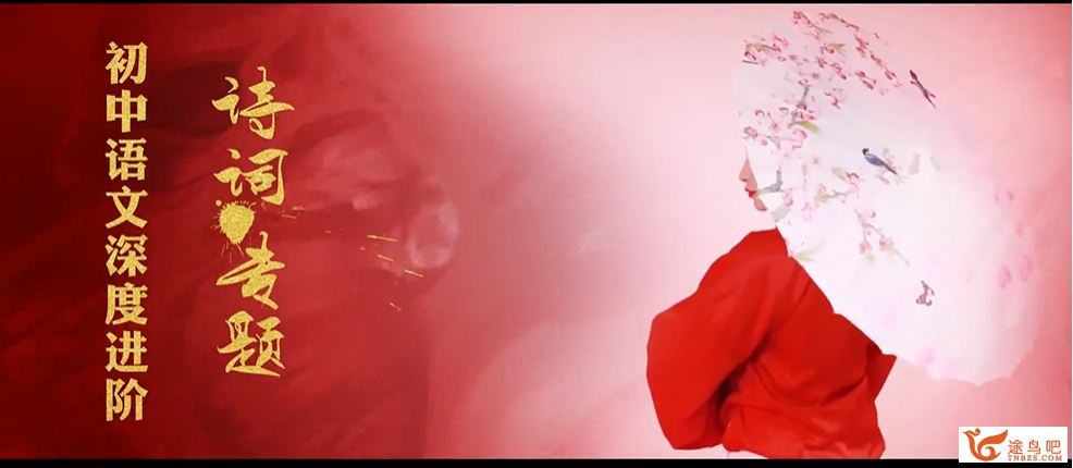 某门中学 黄鹤 初中语文深度进阶诗词专题课程视频百度云下载