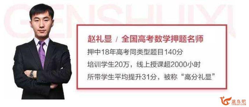 2021高考数学 赵礼显数学二三轮联报班课程资源合集百度云下载