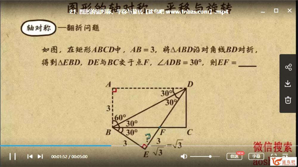 乐乐课堂 中考数学总复习 全视频课程资源百度云下载