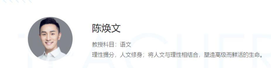 2022陈焕文高考语文复习网课第一二阶段联报 二阶段更新四讲