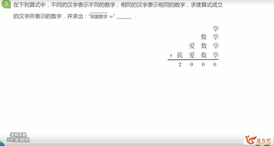 勤思在线杨欣二年级升三年级数学暑期培训班课程视频百度云下载
