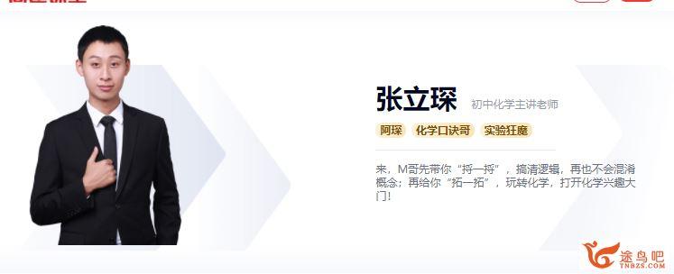 张立琛 2021届初三秋季化学-(完结)课程视频百度云下载