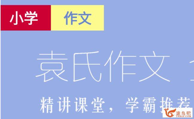 【小学作文】袁氏作文小学版 带讲义全精品课程资源百度云下载