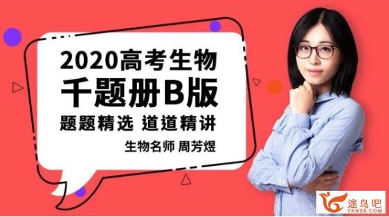 腾讯课堂【煜姐生物】2020高考生物周芳煜生物二三轮复习全课程视频百度云下载