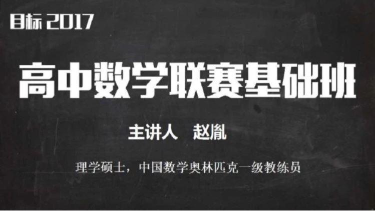 目标2017高中数学联赛基础班 赵胤主讲(31讲带讲义)全集课程百度云下载