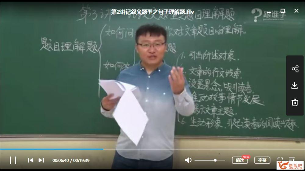【作业帮一课】初中中考 初中语文系统班+专题班视频资源教程百度云下载