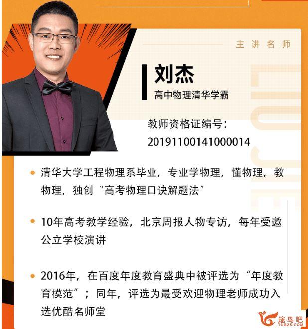 2021高考物理 刘杰物理清北班二三轮复习联报课程视频百度云下载