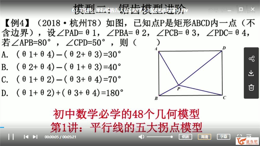 初中数学必学的48个几何模型视频课程百度云下载