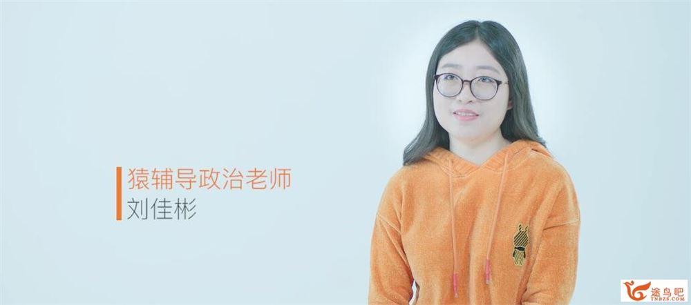 2021高考政治 刘佳彬政治一轮复习暑秋联报班课程视频百度云下载