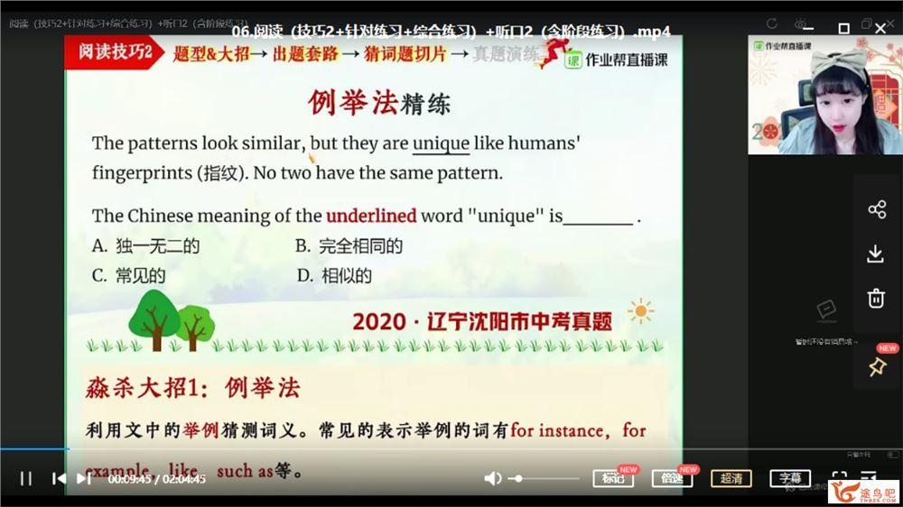 林淼 2021寒 初中英语 初三英语尖端班(7讲带部分讲义)课程视频百度云下载