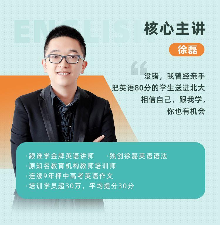 2021高考英语 徐磊英语三轮复习点睛班课程视频百度云下载