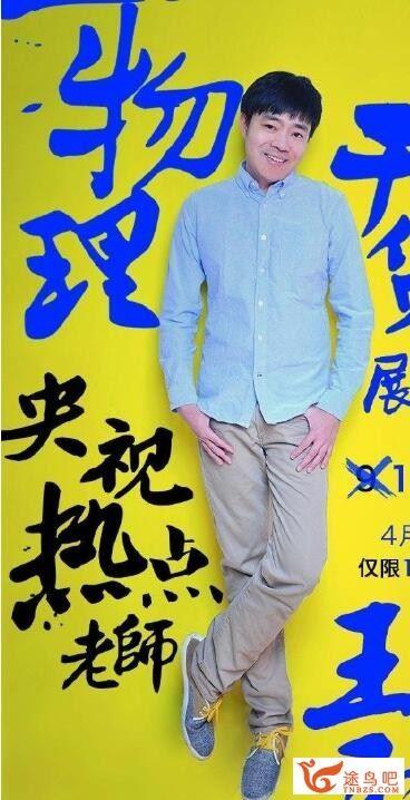 yfd王羽高中物理男神伴读季2 (7讲带讲义)课程视频百度云下载