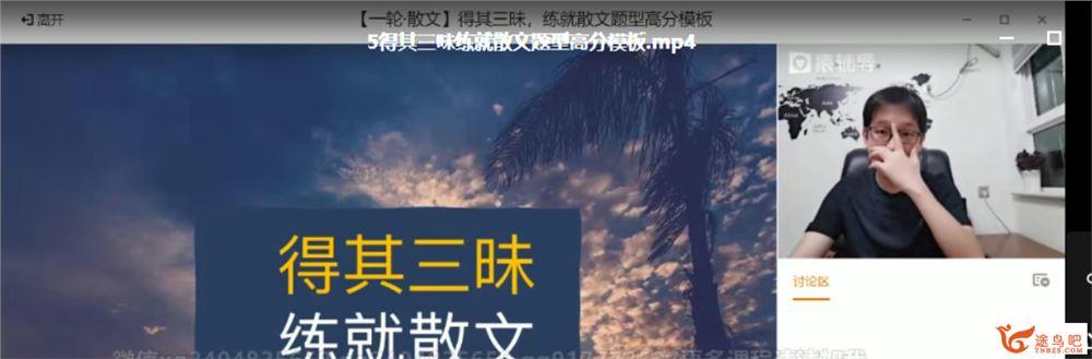 2022高考语文 原凯敏高考语文一轮复习暑秋联报A+班课程视频百度云下载
