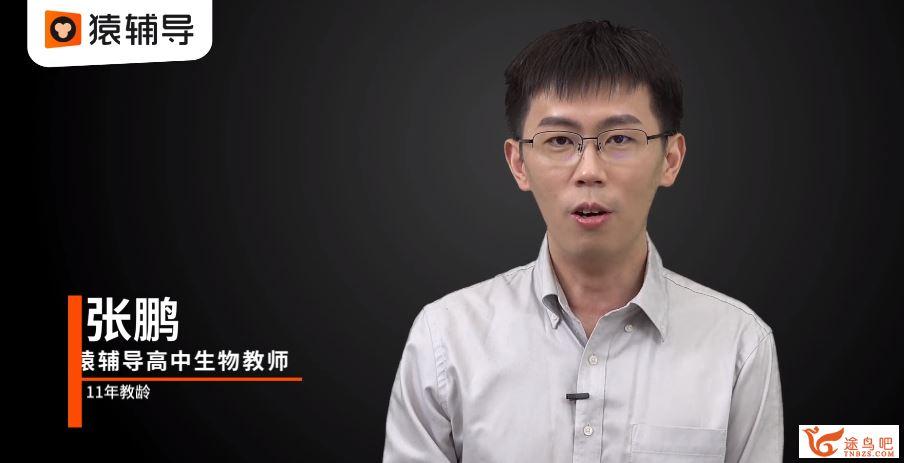 猿辅导 张鹏 2019暑期 高二生物必修3系统班课程视频百度云下载