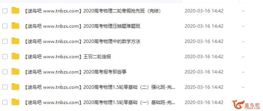 腾讯课堂【物理王羽】2020高考物理 王羽物理二三轮复习冲刺班精品课程合集百度云下载