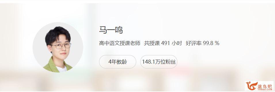 马一鸣 2020秋 高二语文秋季系统班课程资源百度云下载