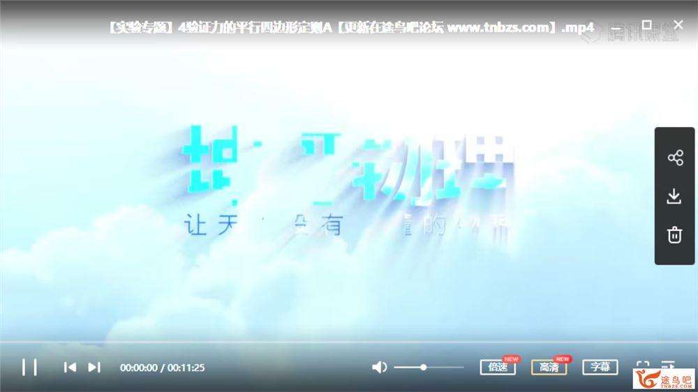 txkt2021高考坤哥物理一轮复习联报班课程视频百度云下载
