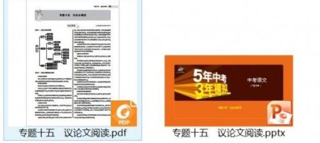 五年中考三年模拟初中语文pdf和ppt资源百度网盘下载