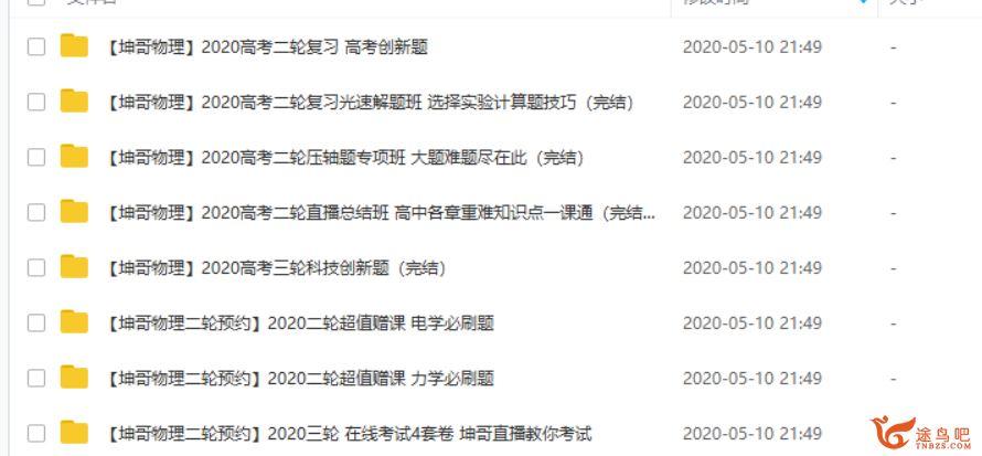 腾讯课堂【物理坤哥】2020高考物理 坤哥物理二轮三轮系统班全系列课程百度云下载