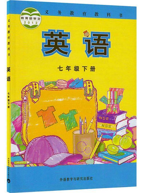 名师王璐 初中一年级英语外研社新标准(上下册71讲全)资源教程合集百度云下载