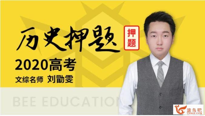 2020高考历史 刘勖雯高考历史押题课程视频百度云下载