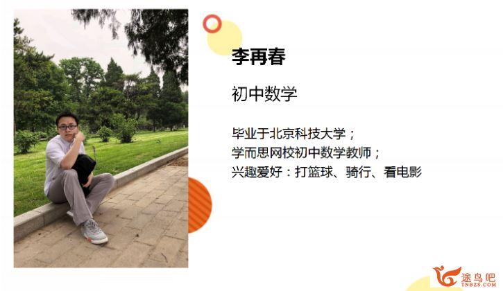 李再春 2020春 初二数学菁英班北师版(16讲完结带讲义课程视频百度云下载