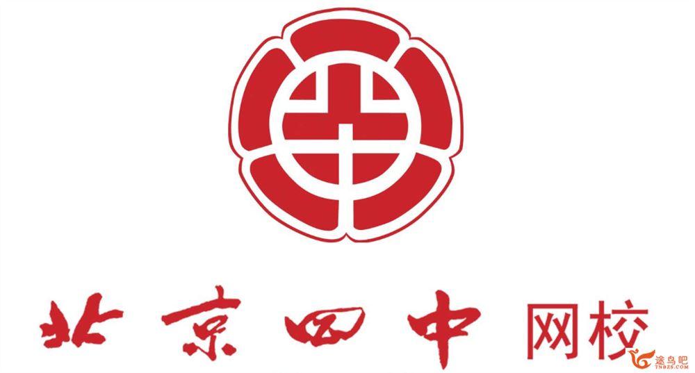 北京四中高中网课高一数学高清课堂(83讲带讲义)全集视频合集百度云下载