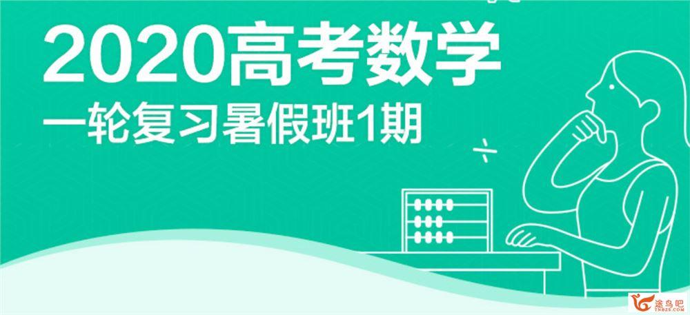 赵礼显 高考数学 2020 一轮复习 暑假班 百度云下载