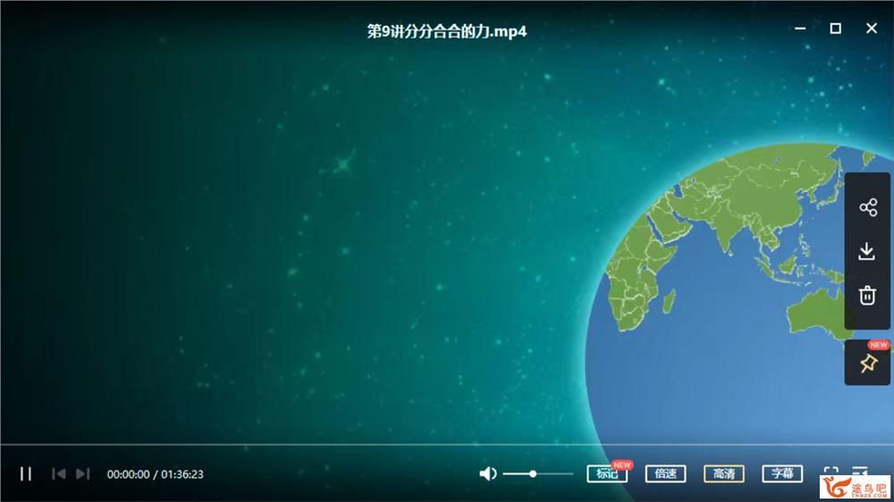 郑宏君 初一物理创新预备班年卡(49讲完结带讲义)课程视频百度云下载