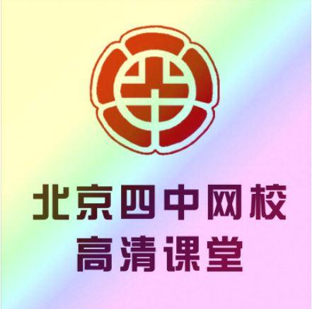 (北京四中网校)高中数学(高一、高二、高三)高清课堂(讲义+视频)百度云下载