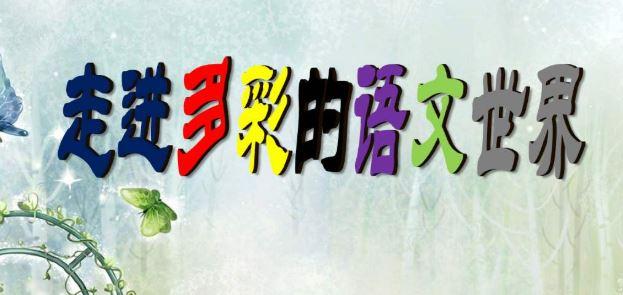 初中语文视频人教版七八九年级全套课程百度云下载