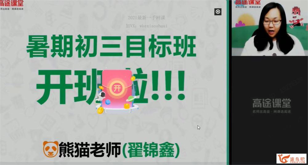 翟锦鑫 2020暑 初三英语暑假系统班9讲带讲义完结-百度云下载