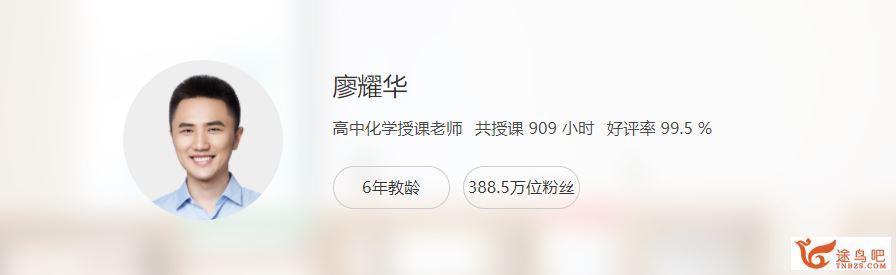 2022高考化学 廖耀华高考化学A+班一轮复习暑假班-百度云下载