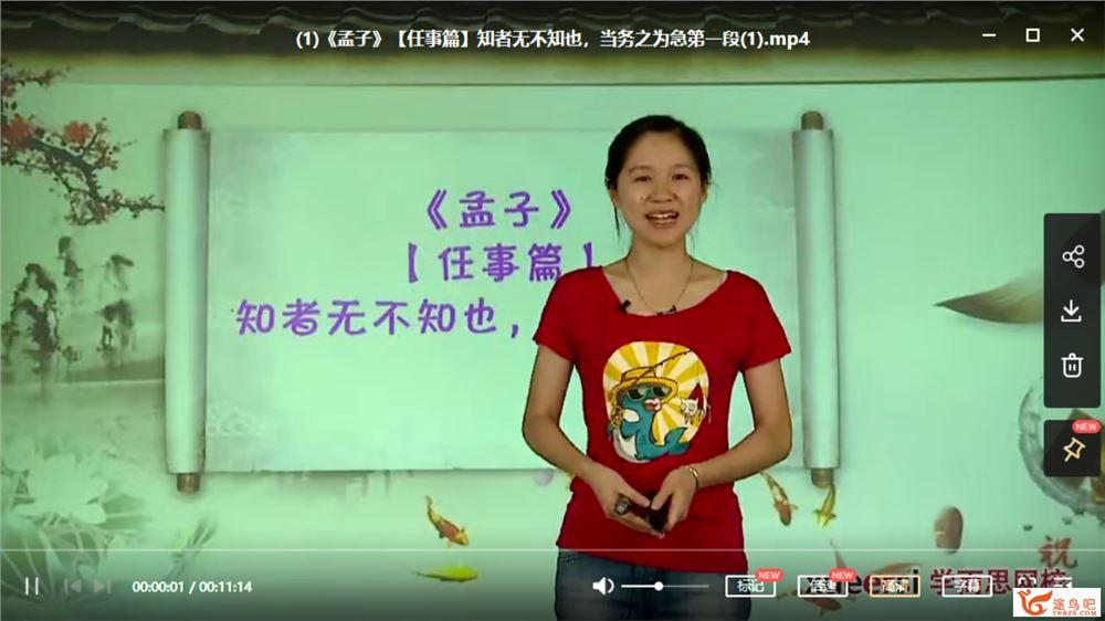 某而思 大语文学堂:国学经典《孟子》(40讲带讲义完结)课程视频百度云下载