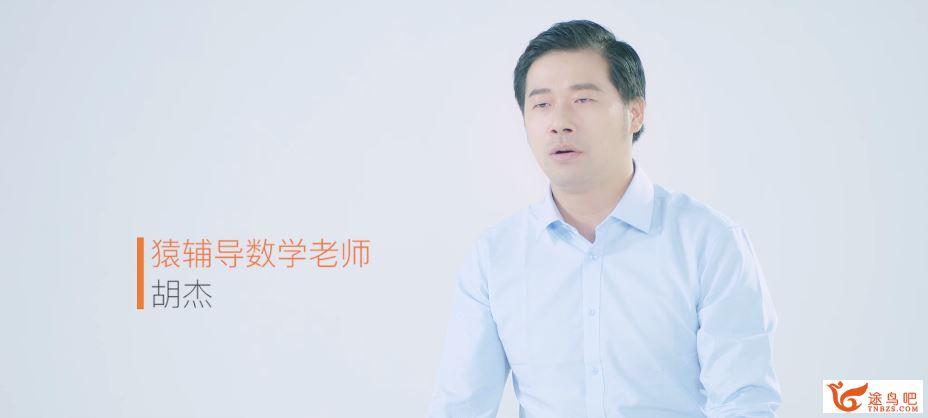 猿辅导高三暑假班数学胡杰(视频+讲义)全课程视频百度云下载