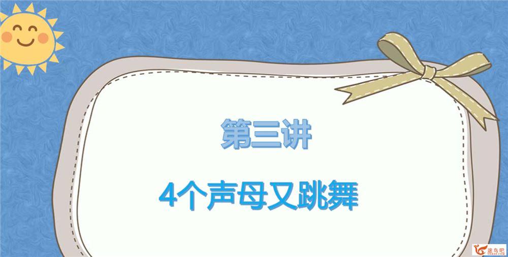 拼音课资料包资源合集百度云下载