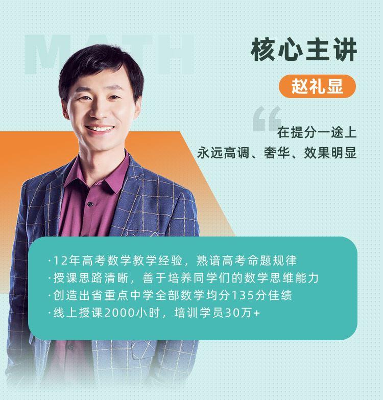 2021高考数学 赵礼显数学三轮复习点睛班课程视频百度云下载