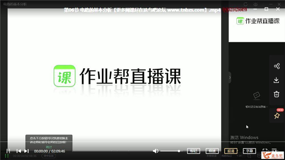 李婷怡 2020暑假班 易物理 高二物理尖端班(7讲带讲义)课程视频百度云下载