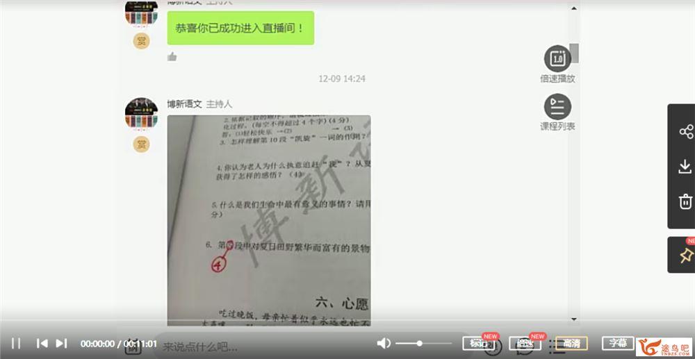 博新郭郭老师 小学语文六年级阅读提升课(完结)课程视频百度云下载