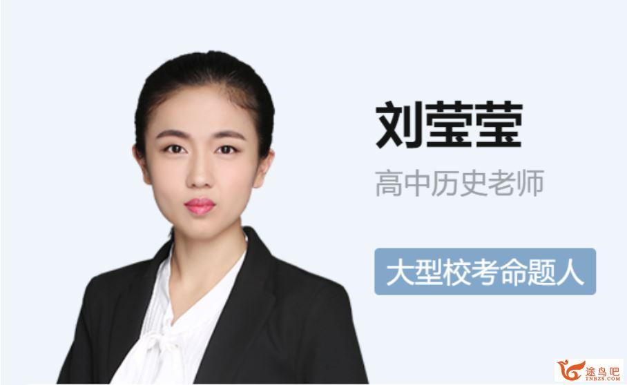 刘莹莹 2020暑假班 高二历史暑假尖端班(7讲带讲义)课程视频百度云下载
