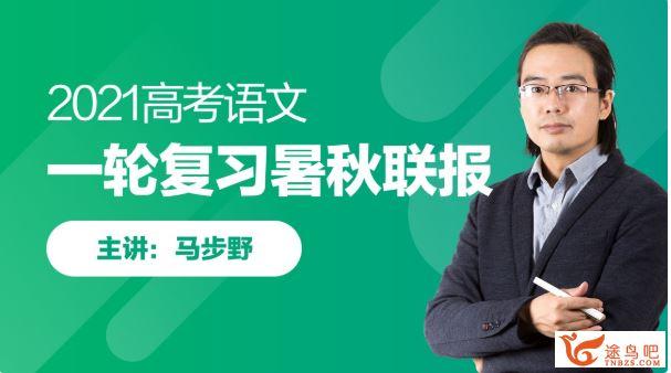 2021高考语文 马步野语文一轮复习暑秋联报班课程视频百度云下载