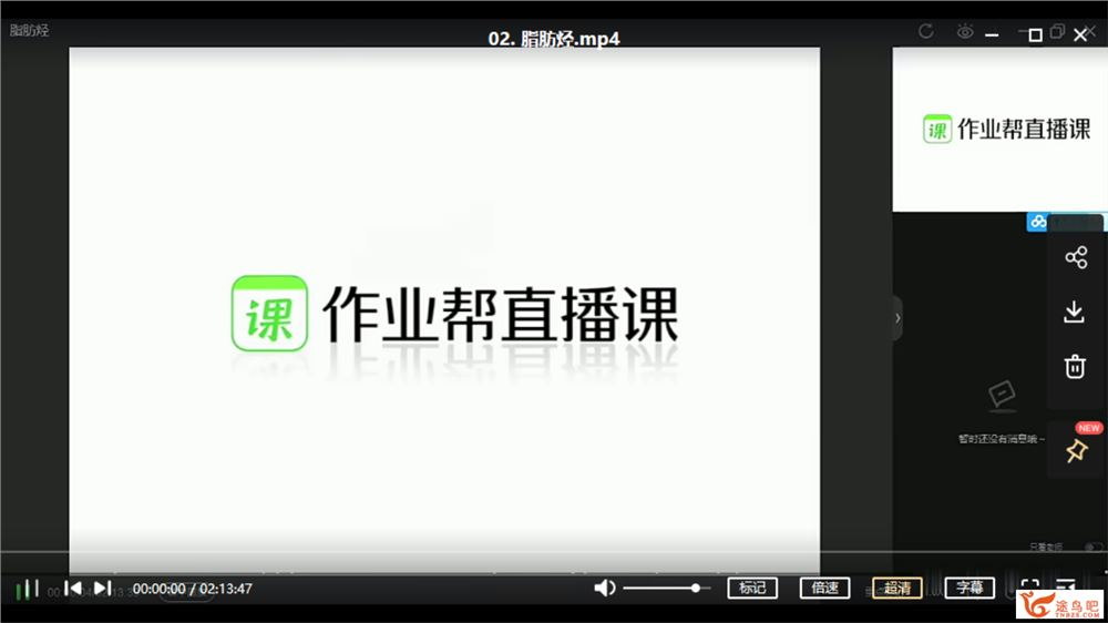 金淑俊 2021春 高二化学春季尖端直播班(选修3+5)(更新中)课程视频百度云下载
