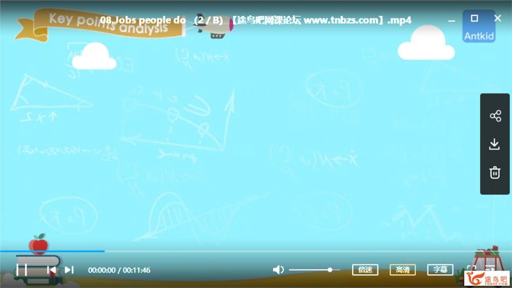给小学生的英语阅读课 全英文阅读英汉字幕【完结】课程视频百度云下载