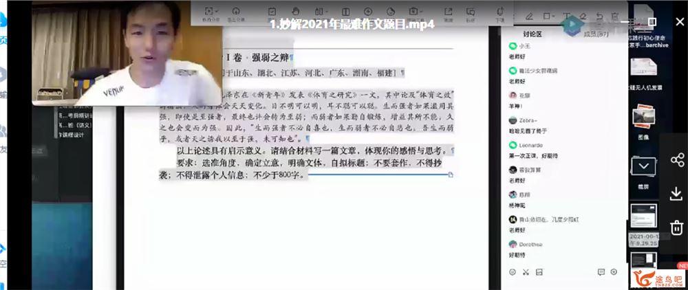 2022高考语文 杨洋高考语文一轮复习暑秋联报班课程视频百度云下载