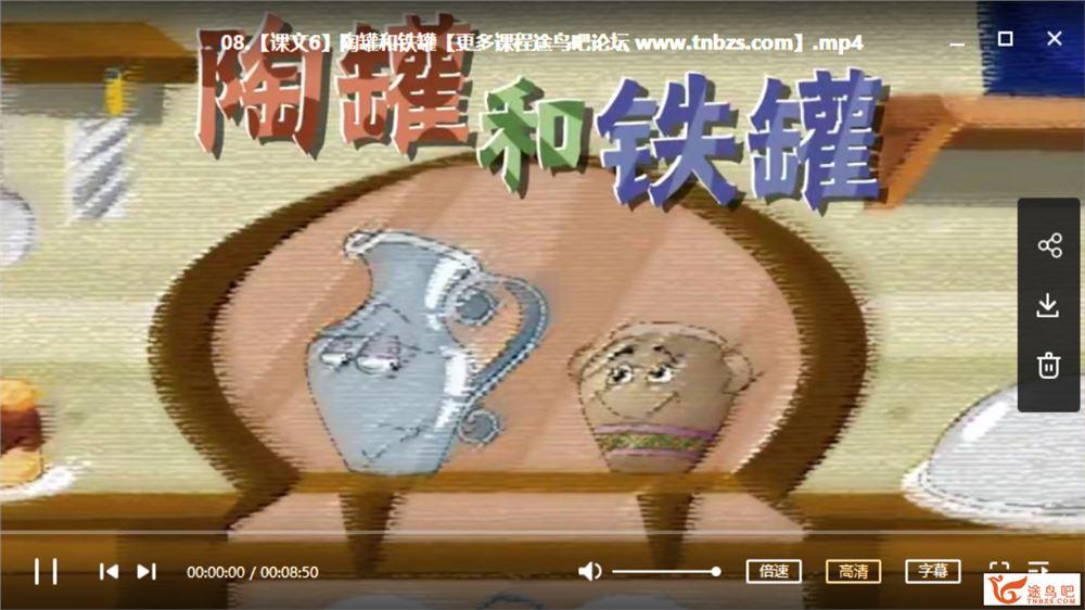 看动漫学小学语文课(1-3年级)【完结】课程合集百度云下载