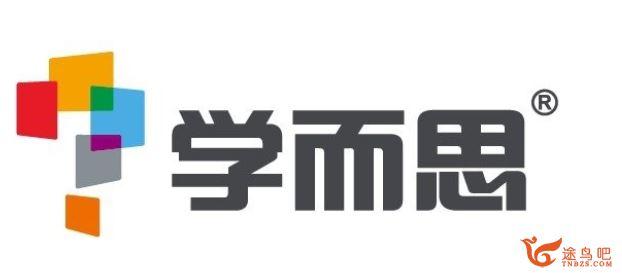 学而思 刘飞飞 新初二英语年卡尖子班(全国人教版)视频教程合集百度云下载