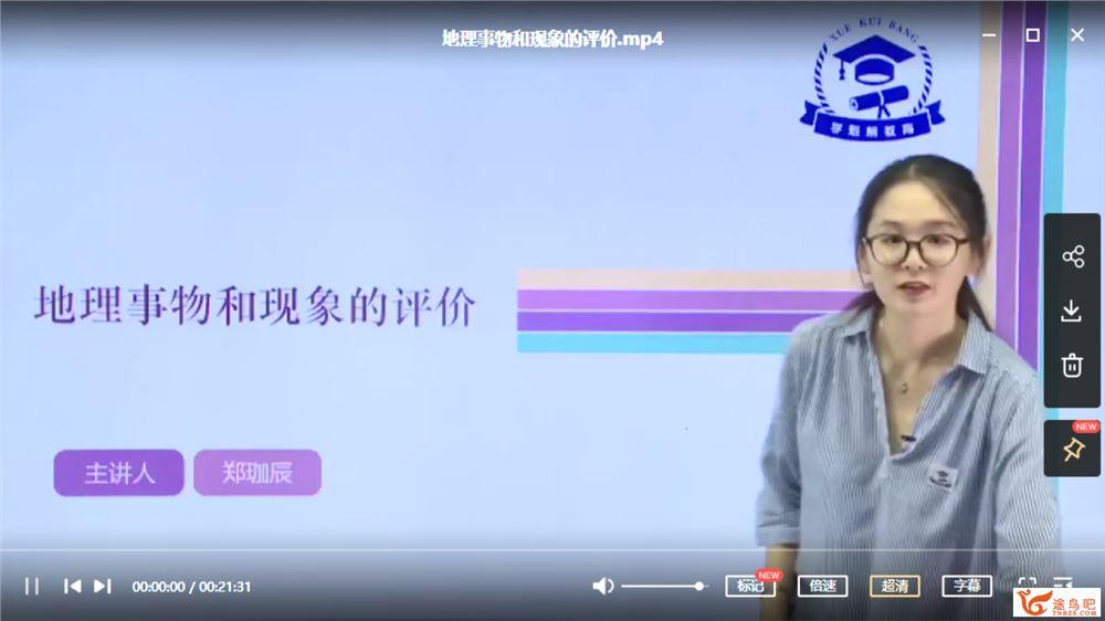 学魁榜2020地理特训课程(主讲:郑珈辰)(超清视频)课程视频百度云下载