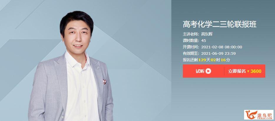 2021高考化学 高东辉化学二轮复习联报班课程视频百度云下载